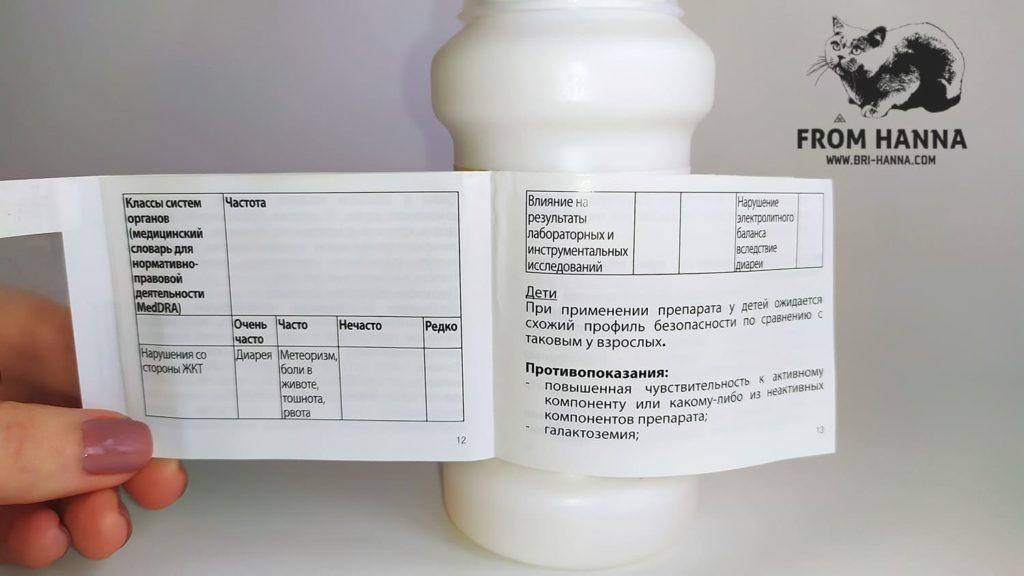 dyufalak-dozirovka-protivopokazanija