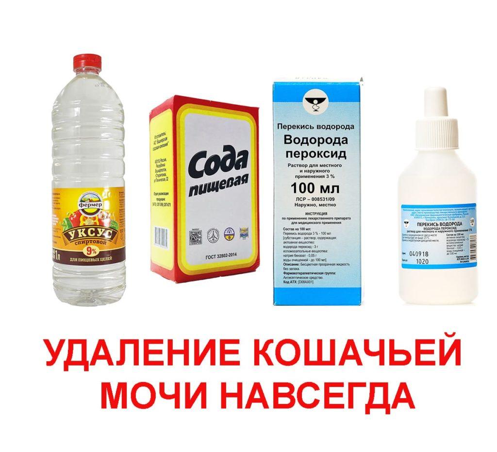 udalenie-koshachei-mochi-navsegda-uksus-soda-perekis-vodoroda
