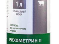 Рихометрин П инструкция по применению в ветеринарии