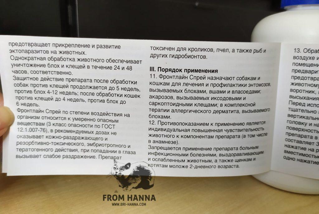 frontlain-sprei-dlja-kotjat-ptis-popugaev-instruksija-otzyvy