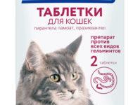 Празител таблетки инструкция по применению для кошек
