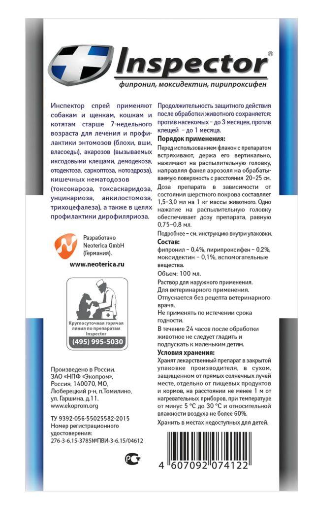 sredstvo-inspektor-ot-blokh-sostav-ot-ushnogo-klesha-kupit-instruksija-po-primeneniyu